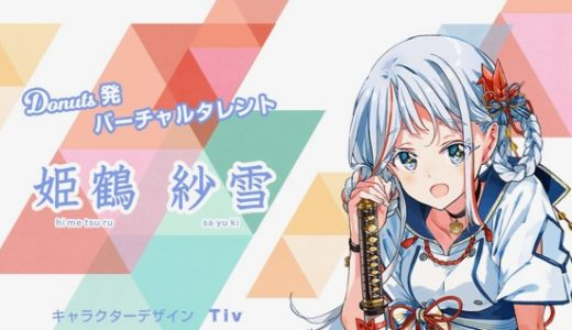 VTuber「姫鶴紗雪」が登場!刀を持った美少女バーチャルYouTuber