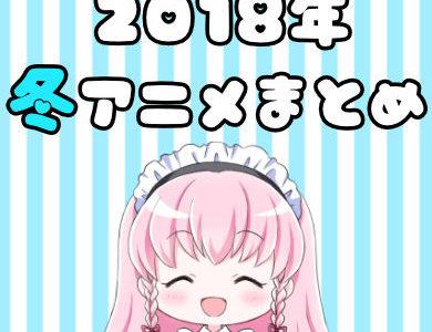 2018冬アニメ一覧!冬放送アニメを早見表でサクッとチェック!