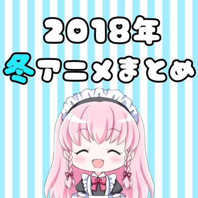 2018年冬アニメ