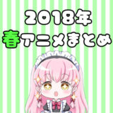 2018年春アニメ