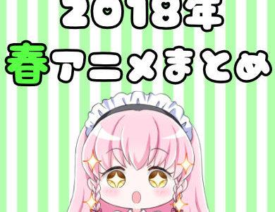 2018春アニメ一覧!春放送アニメを早見表でサクッとチェック!