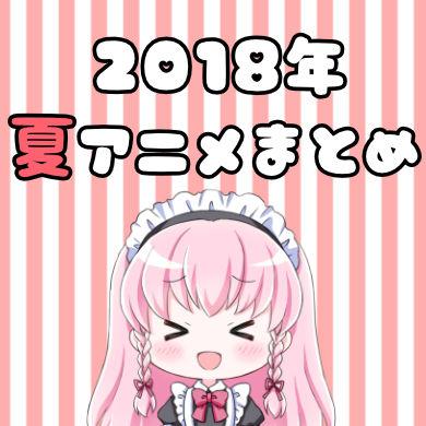 2018年夏アニメ
