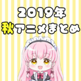 2019秋アニメ一覧!秋放送アニメを早見表でサクッとチェック!