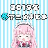 2019冬アニメ一覧!冬放送アニメを早見表でサクッとチェック!