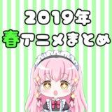 2019年春アニメ