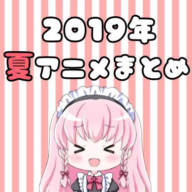 2019年夏アニメ