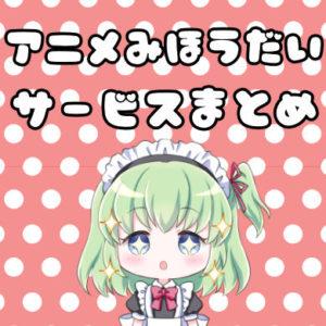 アニメ見放題・アニメ動画配信サービスまとめ・料金比較!