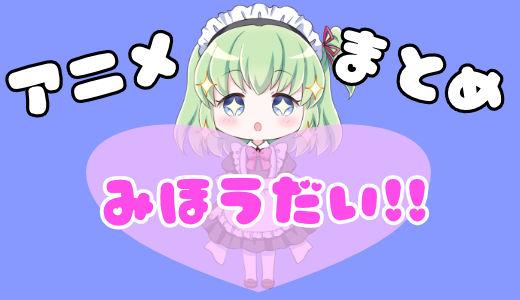 """""""アニメ見放題・アニメ動画配信サービスまとめ・料金比較!"""""""