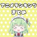 今期アニメ・おすすめアニメランキング一覧【新作〜来期まで】