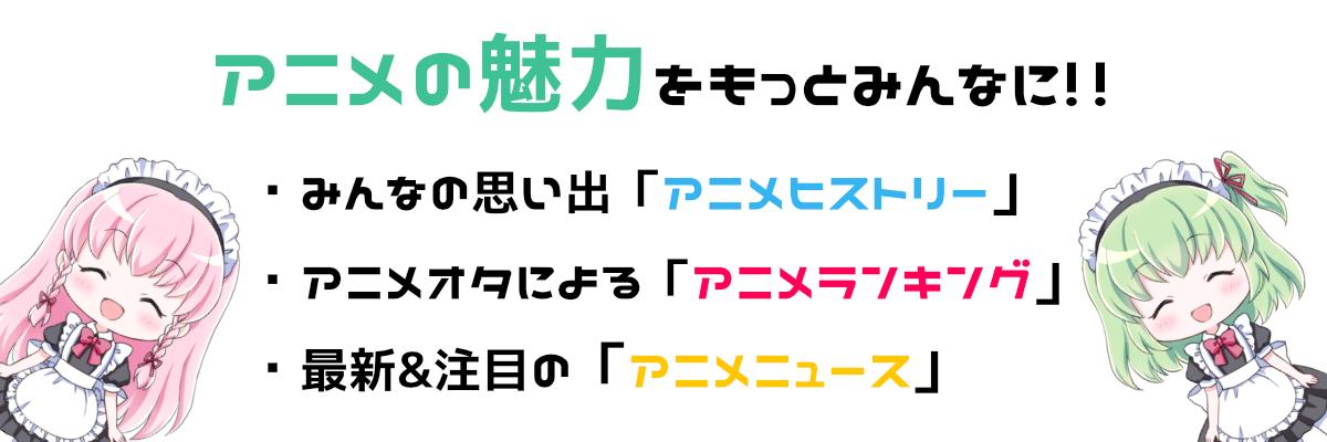 アニメPR,アニメピーアール,あにめぴーあーる,アニメニュース