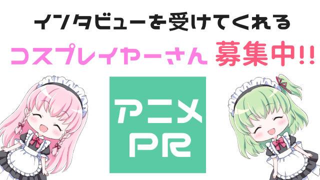 コスプレイヤー,インタビュー募集,アニメPR