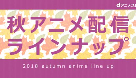 dアニメストアで配信される「2018年秋アニメ」一覧まとめ