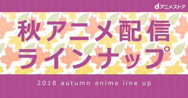 dアニメストア,秋アニメ