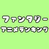 異世界アニメ,ファンタジーアニメ,アニメランキング
