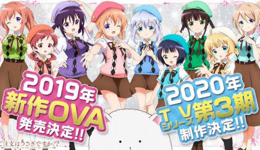 ごちうさ3期決定!ご注文はうさぎですか??新作OVA・TVアニメ速報
