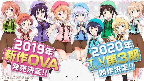 ご注文はうさぎですか,ごちうさ,3期,OVA,2020
