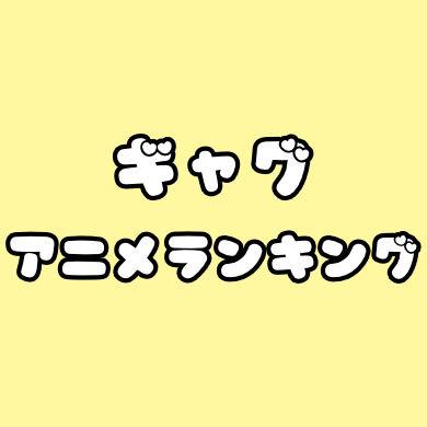 ギャグアニメ,笑えるアニメ,アニメランキング
