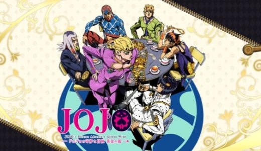 新作アニメ「ジョジョの奇妙な冒険 黄金の風」がU-NEXTなどで見放題配信決定