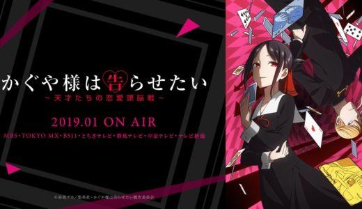 アニメ「かぐや様は告らせたい」2019年1月から放送開始!キービジュアルも公開