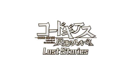コードギアスがソーシャルゲーム化!コードギアス 反逆のルルーシュ Lost Stories