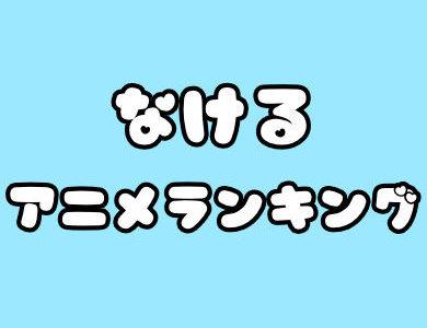 泣けるアニメ・感動アニメおすすめランキングまとめ