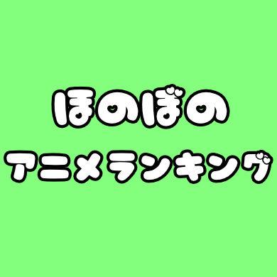 日常アニメ,アニメランキング