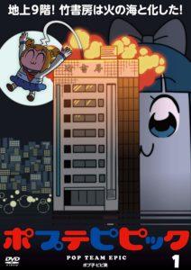 ギャグアニメ,笑えるアニメ,ポプテピピック