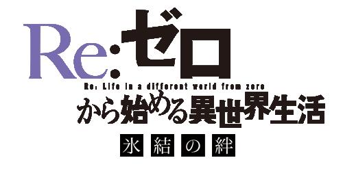 リゼロ新作OVA「Re:ゼロから始める前日譚 氷結の絆」の制作が決定