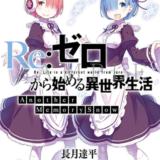 劇場版リゼロ,Re:ゼロから始める異世界生活 Memory Snow