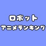 ロボットアニメ,アニメランキング