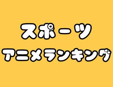スポーツアニメ・青春アニメおすすめランキングまとめ