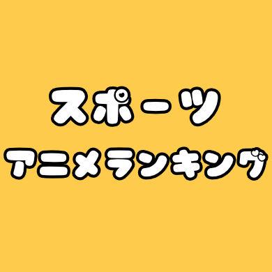 スポーツアニメ,アニメランキング