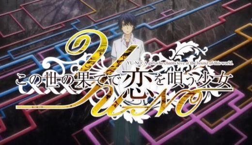 TVアニメ「この世の果てで恋を唄う少女YU-NO」2019年4月から2クール放送開始!
