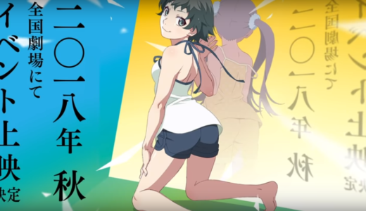 アニメ「続・終物語」2018年11月10日よりイベント上映決定!EDテーマはTrySailが担当