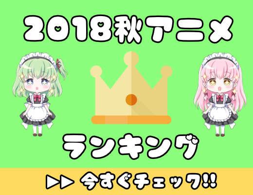 """""""2018年秋アニメおすすめランキング"""""""