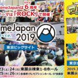 AnimeJapan 2019開催!東京ビッグサイトにて過去最大のスケールを予定