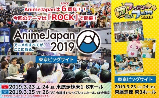 アニメジャパン2019,animejapan