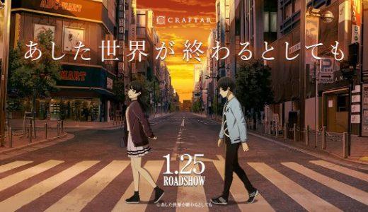 劇場版アニメ『あした世界が終わるとしても』2019年1月25日公開決定