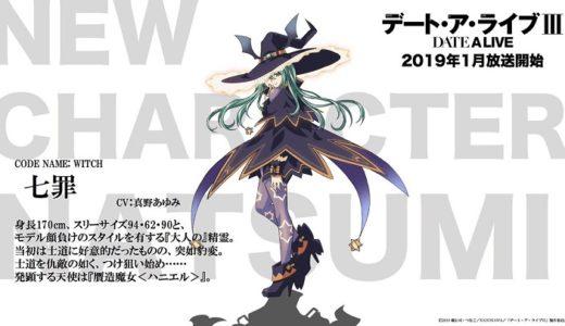 アニメ『デート・ア・ライブⅢ』2019年1月より放送開始!新キャラ・七罪の登場も