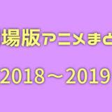 劇場版アニメ一覧2018|新作アニメ映画スケジュール・入場者特典まとめ