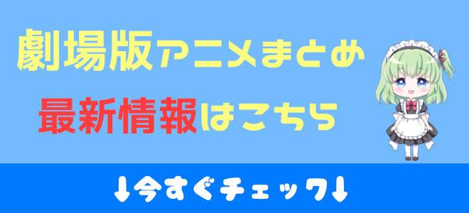 """""""劇場版アニメ,アニメ映画"""""""