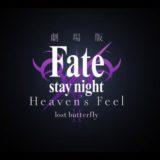 Fateヘブンズフィール2映画入場者特典まとめ!劇場版『Fate/stay night Heaven's Feel第2章』最新情報