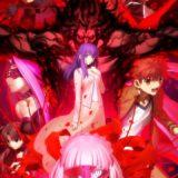 Fate一挙放送決定!第2章公開を記念してAbemaTVでコラボ配信