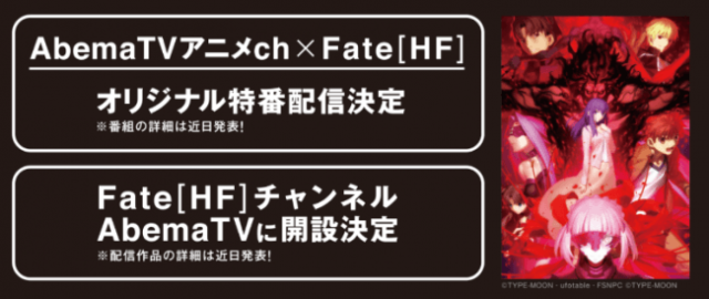 劇場版Fate,Fate/stay night [Heaven's Feel]