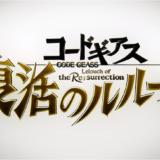 映画『コードギアス 復活のルルーシュ』劇場予告PV第1弾公開!