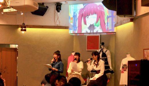 【取材レポ】邪神ちゃんイベント「飯サバト」に行ってきた!