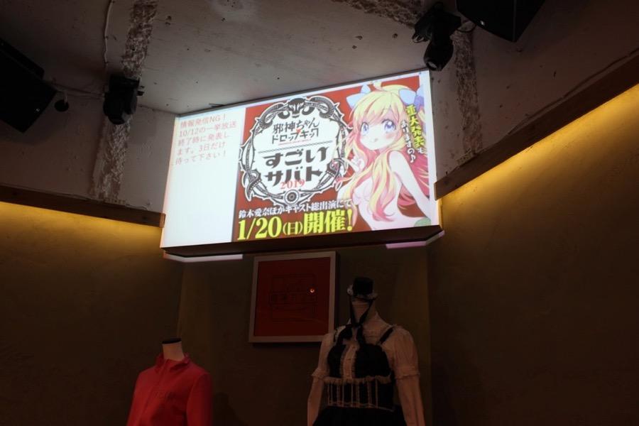 邪神ちゃんイベント「飯サバト」,取材レポート