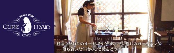 キュアメイドカフェ