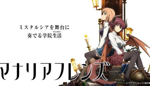Cygamesが贈る新作アニメ「マナリアフレンズ」2019年1月より放送決定!