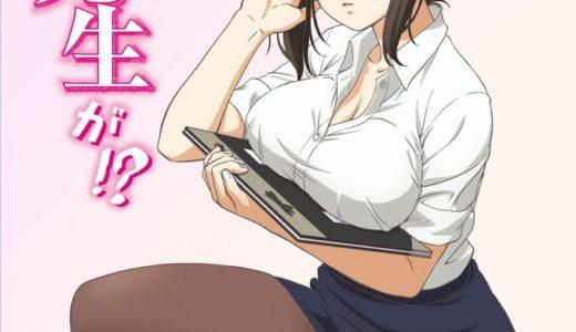ヤンマガ連載中「なんでここに先生が!?」アニメ化決定!主演の上坂すみれさん鈴木崚汰さんのキャストコメントも